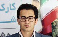 جناب آقای محمد عمرانی منش